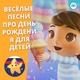 Литл Бэйби Бам Детские Стишки - Весёлая песенка