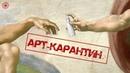 Арт-карантин – Дарья Ротина