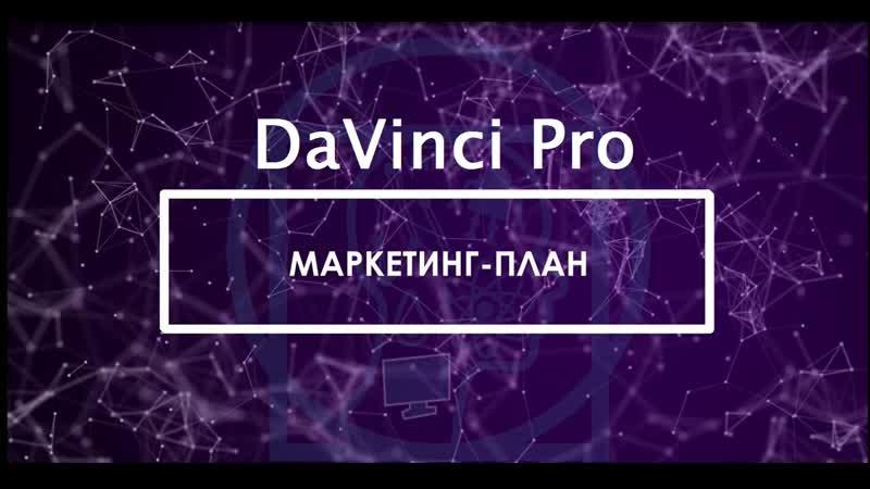 DaVinciPro маркетинг план ДавинчиПро