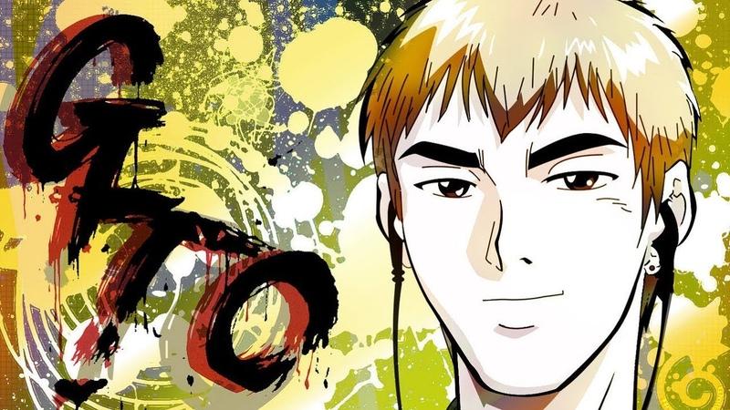 Крутой учитель Онидзука (Great Teacher Onizuka) Ранние годы (OVA 1)