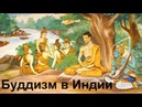 История религий. Буддизм в Древней Индии