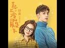 Дорама Случайная любовь трейлер | Accidentally in Love | Re Shang Leng Dian Xia | Teaser