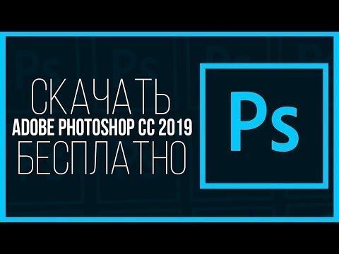 ГДЕ СКАЧАТЬ И КАК УСТАНОВИТЬ ADOBE PHOTOSHOP CC 2019!