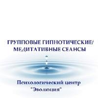 Групповые гипнотические/медитативные сеансы