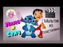 Пластилиновый мультфильм Лило и Стич