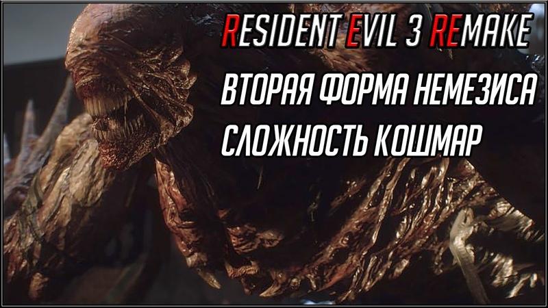 Resident Evil 3 Remake Сложность Кошмар Вторая форма Немезиса
