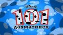 101 далматинец - Диск сорвался с поводка/ Кушай, никого не слушай - Серия 1   Disney