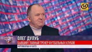 Бывший главный тренер БАТЭ и Крумкачы Олег Дулуб - о матчах за Суперкубок