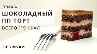 ПП Торт шоколадный. Низкоуглеводный.