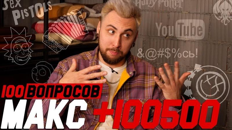 Про мат панк рок PUBG секс тату и бриллиантовую кнопку 100 вопросов Макс 100500