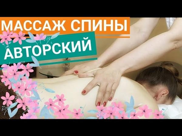 МАССАЖ СПИНЫ не КЛАССИЧЕСКИЙ Learn how to do BACK MASSAGE