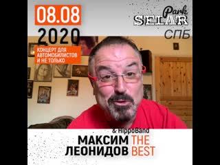 Максим Леонидов приглашает на свой автоконцерт 8 августа!