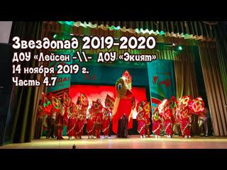 Звездопад 2019-2020, часть 4.7 Финальная массовка, , Мамадыш.