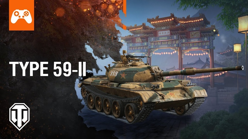 Type 59 II Новинка в World of Tanks Console
