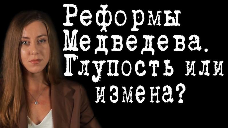 Реформы Медведева. Глупость или измена МаргаритаОбразцова