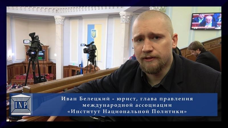 Иван Белецкий заседание в Раде Путин атакует Донбасс Рынок земли Небесная Сотня 20 февраля