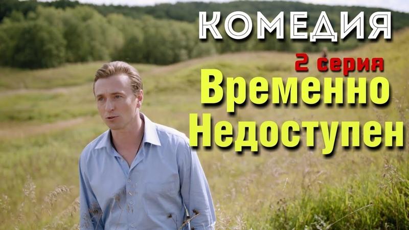 КОМЕДИЯ ВЗОРВАЛА ИНТЕРНЕТ Временно Недоступен 2 серия Русские комедии фильмы HD