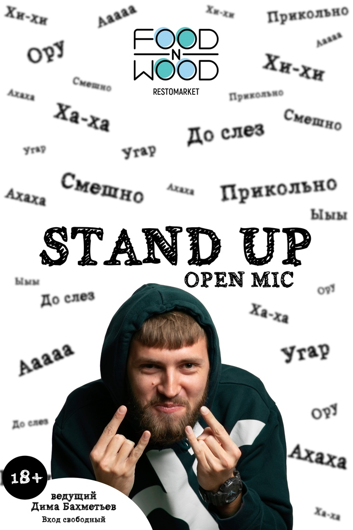 Афиша Воронеж Stand Up: OPEN MIC