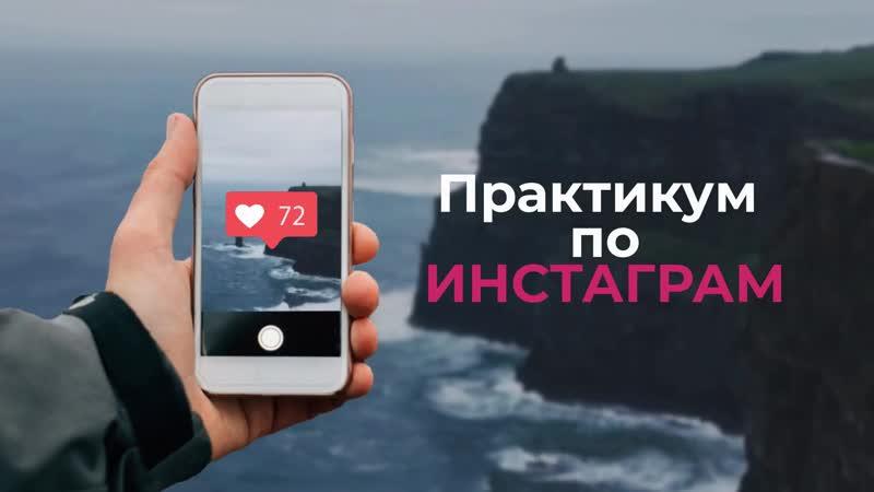 Инстаграм Практикум Киров 25 августа