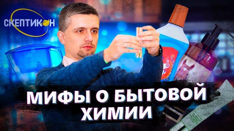 МИФЫ О БЫТОВОЙ ХИМИИ Денис Байгозин СКЕПТИКОН 2019