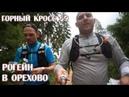 Горный кросс 69 Рогейн в Орехово ПО ЛАЙТУ