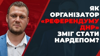 🔥Паспорт РФ і організація псевдореферендуму: хто дозволив Аксьонову стати нардепом і де СБУ?