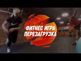 """Фитнес игра """"Перезагрузка"""" предновогодний сезон. Фитнес в Челябинске"""