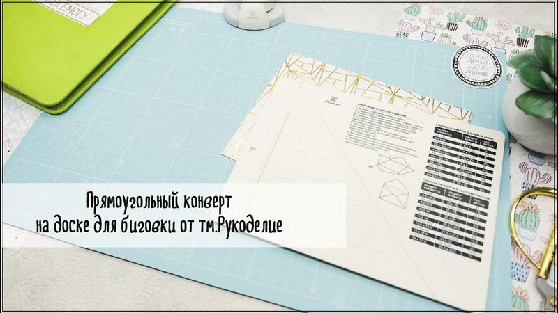 Скрапбукинг/инструменты: прямоугольный конверт на мини доске для биговки от тм. Рукоделие.