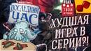 Ужас Архэма Последний Час Худшая игра в серии feat Твой Игровой