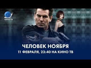 Человек ноября на Кино ТВ