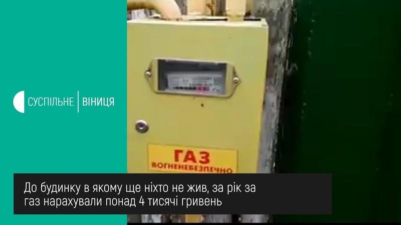 03 02 2020 Платіжки за доставку газу кому і скільки треба платити