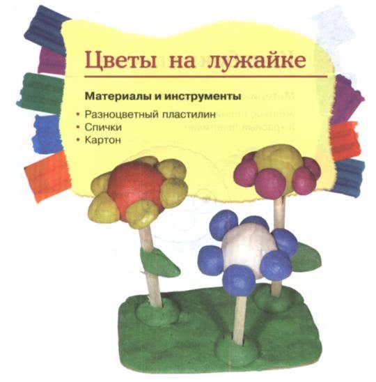 Простые поделки из пластилина - Цветы на лужайке Слепите разноцветные шарики и нанижите их на спички. Скатайте разноцветные шарики помельче и прилепите их по кругу на шарики на спичках. Кусочек