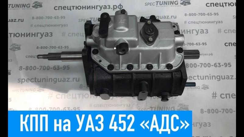 КПП на УАЗ 452, Буханка АДС (5ти ступенчатая)