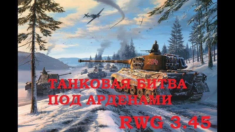 Танковое сражение под Арденами (битва за Вильц). Tank Battle of Bulge (battle of Wiltz)