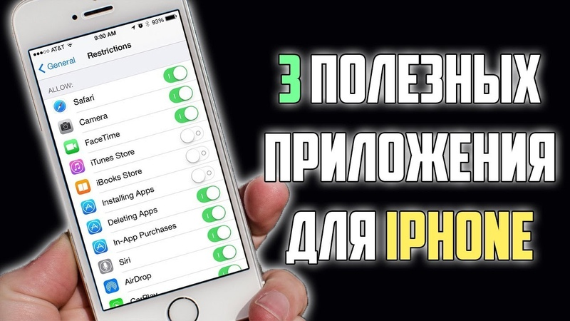 3 ЛУЧШИХ ПРИЛОЖЕНИЯ НА IPHONE ДЛЯ КОНЦЕНТРАЦИИ ВНИМАНИЯ КОНТРОЛЬ НАД СОБОЙ