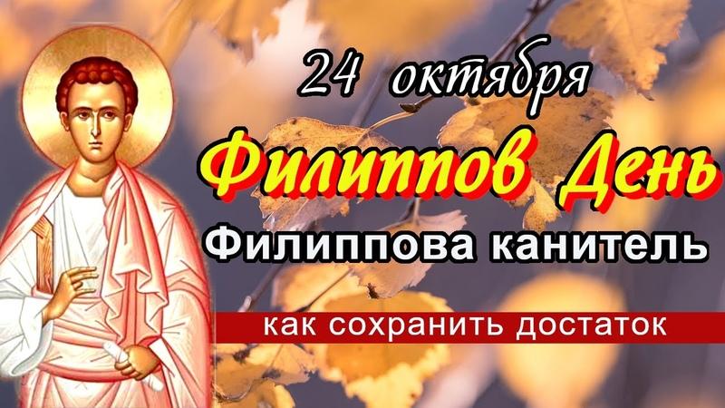 24 октября праздник ФИЛИППОВ ДЕНЬ Денежные народные традиции и обряды в день Филиппова канитель