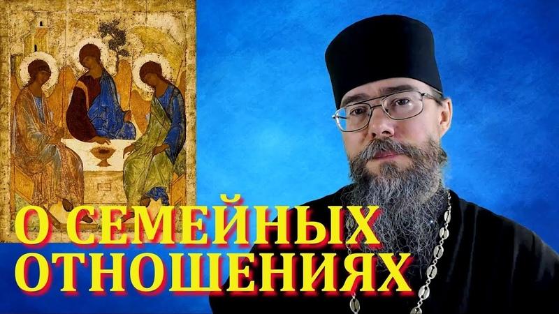 О Семейных Взаимоотношениях: Муж и Жена, Теща и Свекровь. Христос и Церковь.
