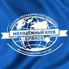 Молодёжный клуб РГО | Центр туризма г. Брянска