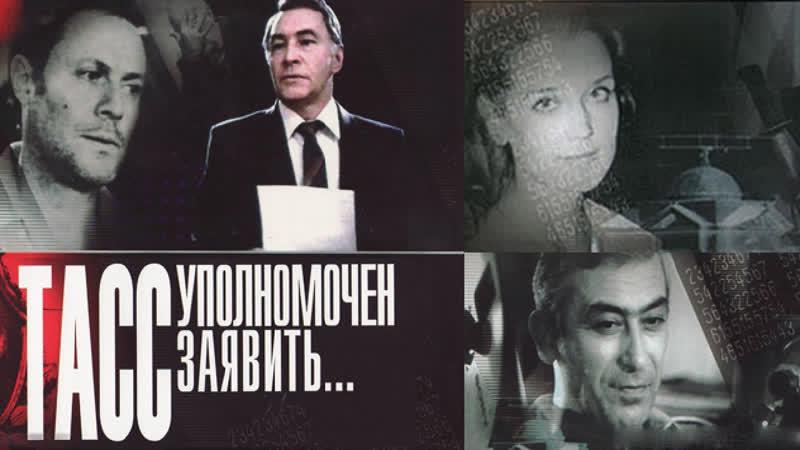 ТАСС уполномочен заявить 6-10 серии 1984 приключения детектив