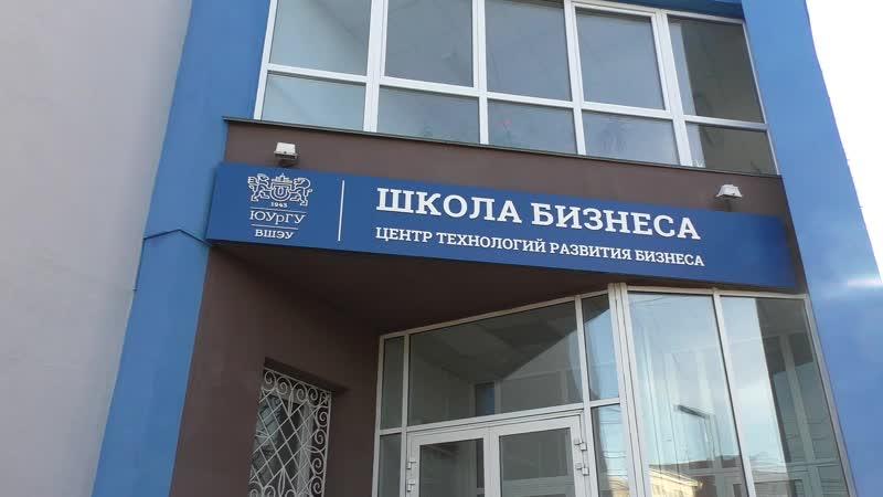лаборатория Центра развития технологии бизнеса Высшей школы экономики ЮУрГУ