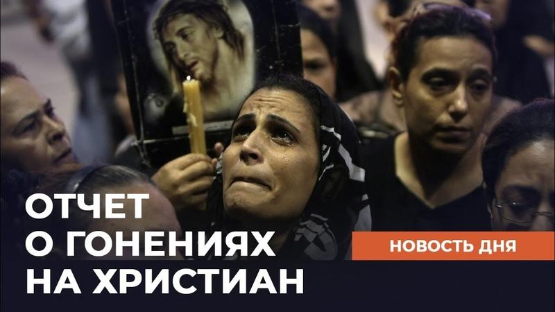 ОТЧЕТ О ГОНЕНИЯХ НА ХРИСТИАН Новость дня