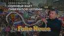 Fake news 43: Федералы мочат Оксимирона, а Соловьев - либералов
