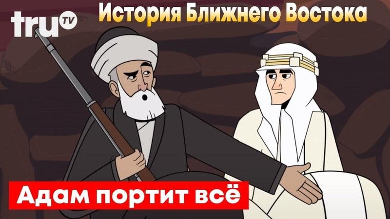 Адам Портит ВСЁ | История Ближнего Востока | Русская озвучка Крик Студио