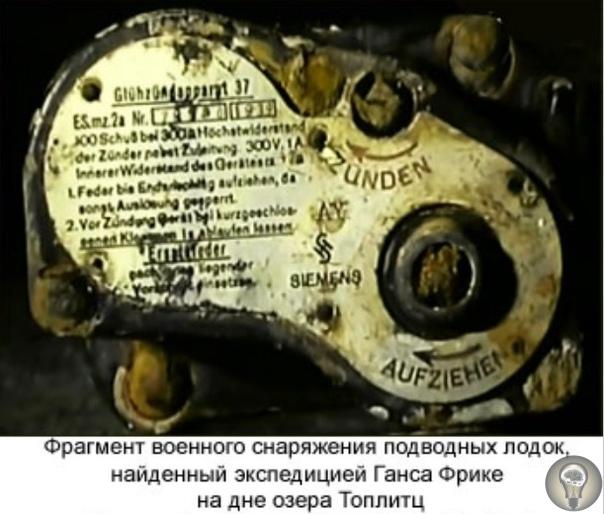 ТОПЛИЦ: ТАЙНЫ «СВАЛКИ ДЬЯВОЛА». Часть 2 Ганс Фрике отправился на озеро Топлиц в 1983 году в качестве ученого-биолога. Целью его экспедиции были не таинственные сокровища озера, а изучение его