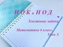 15 Урок 5. Текстовые задачи с НОД и НОК. Математика 6 класс.
