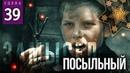 ПОСЫЛЬНЫЙ (Сцена №39)   «Замысел» художественный фильм