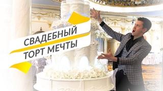 Гигантский свадебный торт мечты