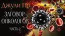 Джули По ЗАГОВОР ОНКОЛОГОВ Часть 2