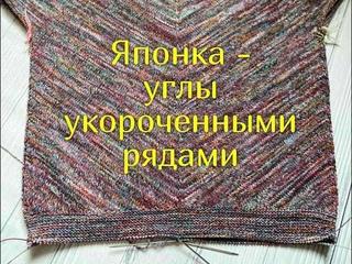 Японка - вяжу углы укороченными рядами без накидов и дырок.