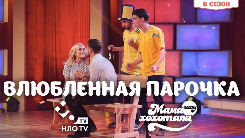 Влюбленная Парочка Мамахохотала НЛО TV
